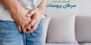 درمان سرطان پروستات به کمک بره موم