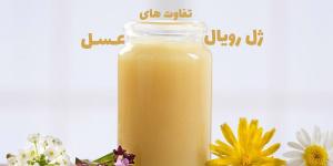 تفاوت ژل رویال با عسل چیست؟