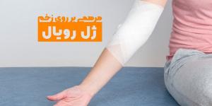 از ژل رویال برای ترمیم زخم کمک بگیرید