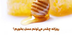 میزان مجاز مصرف عسل طبیعی؛ آیا خوردن عسل حد مشخصی دارد؟