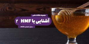 آنچه باید در مورد هیدروکسی متیل فورفورال HMF بدانید | قسمت دوم