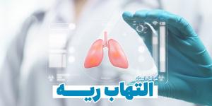 عوامل التهاب ریه را بشناسیم