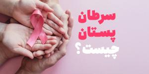 سرطان پستان چیست و علائم و راهکارهای درمانی آن کدامند؟