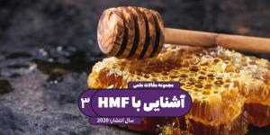 آنچه باید در مورد هیدروکسی متیل فورفورال HMF بدانید | قسمت سوم