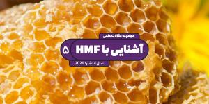آنچه باید در مورد هیدروکسی متیل فورفورال HMF بدانید | قسمت پنجم