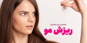 راهکارهای طبیعی برای جلوگیری از ریزش مو