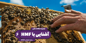 آنچه باید در مورد هیدروکسی متیل فورفورال HMF بدانید | قسمت ششم