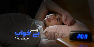 7 دلیل برای بی خوابی شبانه