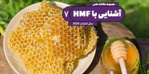 آنچه باید در مورد هیدروکسی متیل فورفورال HMF بدانید | قسمت هفتم
