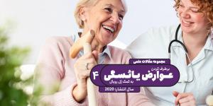 ژل رویال؛ یک درمان طبیعی و سنتی برای مشکلات پس از یائسگی | قسمت چهارم
