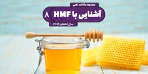 آنچه باید در مورد هیدروکسی متیل فورفورال HMF بدانید | قسمت هشتم