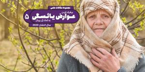 ژل رویال؛ یک درمان طبیعی و سنتی برای مشکلات پس از یائسگی   قسمت پنجم