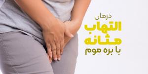 بره موم، یک داروی طبیعی برای درمان التهاب مثانه