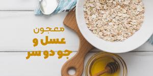 ترکیب عسل طبیعی و جو دو سر؛ یک معجون فوق العاده برای سلامتی