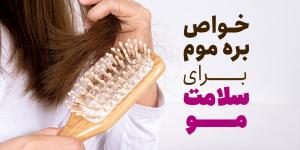 خواص بره موم برای سلامت مو