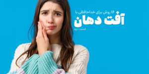 16 راه برای از بین بردن آفت دهان | قسمت دوم