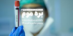 بره موم و اثر آن بر کووید 19 - قسمت 3: خواص بالقوه بره موم برای مقابله با کروناویروس