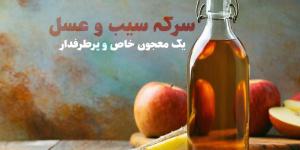 سرکه سیب و عسل؛ معجونی با خواص زیاد و ضررهای متنوع | قسمت اول