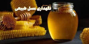 چطور از عسل نگهداری کنیم تا خاصیت آن حفظ شود؟