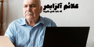 بیشتر با علائم آلزایمر آشنا شویم؛ ژل رویال چطور روی این علائم اثر می گذارد؟