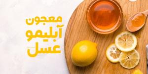 آبلیمو عسل؛ یک درمان موثر یا افسانه قدیمی؟ | قسمت 2