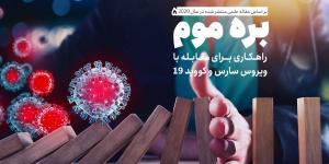 بره موم و اثر آن بر درمان کرونا و کووید 19 - قسمت 5: اثرات ضدویروسی، ضدالتهابی و قابلیت برای واکسن کرونا
