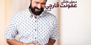 روش های خانگی برای از بین بردن عفونت قارچی مردانه