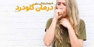 16 درمان طبیعی برای گلودرد | قسمت اول