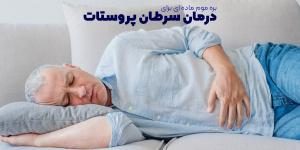 درمان سرطان پروستات با بره موم در طب سنتی