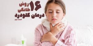16 درمان طبیعی برای گلودرد | قسمت سوم
