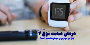 درمان دیابت نوع 2 با بره موم؛ چرا بره موم برای دیابتی ها مفید است؟ | قسمت 1