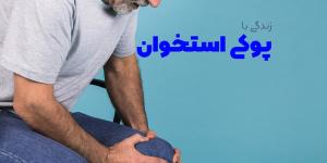 زندگی با پوکی استخوان؛ راهکارهایی برای زندگی بهتر مبتلایان به این بیماری