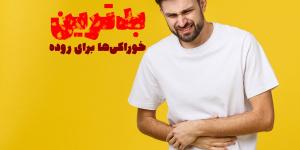 بدترین غذاها برای سلامت روده را بشناسیم!