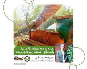 علیرضا صفاخو: تجربه دو دهه روزنامهنگاریام را وقف دفاع از صنعت زنبورداری کردهام