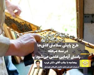 پایش ملی وضعیت سلامتی کلنیهای زنبورعسل کشور در حال برگزاری است