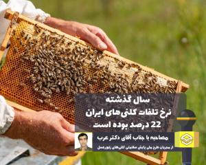 شرکت در طرح پایش کمک به کاهش میزان مرگومیر زنبورهاست