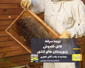 نوزما سرانه قاتل خاموش زنبورستان های کشور | فرهنگ نمونهگیری و ارسال به آزمایشگاه نهادینه شود