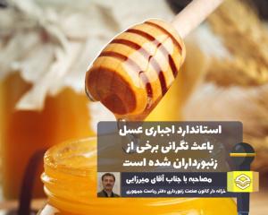 مخاطره فعالیت 70 درصد زنبورداری ها با اجباری شدن استاندارد عسل