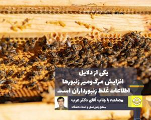 زنبورداران ایرانی در نظرسنجی بهبود منابع اطلاعاتی شرکت کنند