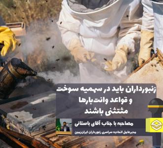 تلاش برای اطلاعرسانی و مهار آفت «نوزما سرانه» | پیگیر تأمین نهاده زمستانی و حفظ سهمیه سوخت زنبورداران هستیم