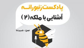 پادکست زنبورانه - فصل 1 قسمت 7 - آشنایی با ملکه (2)