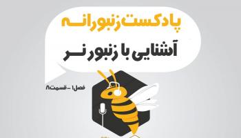 پادکست زنبورانه - فصل 1 قسمت 8 - آشنایی با زنبور نر