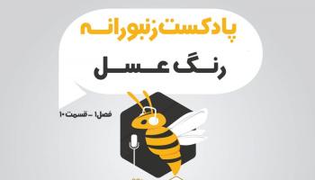 پادکست زنبورانه - فصل 1 قسمت 10 - رنگ عسل