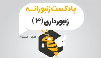 پادکست زنبورانه - فصل 1 قسمت 14 - زنبورداری (3)