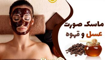 ویدئو: ماسک قهوه و عسل؛ آموزش سریع و ساده ماسک طبیعی