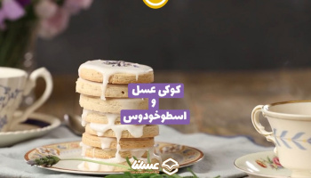 ویدئو: آموزش تهیه کوکی عسل و اسطوخودوس
