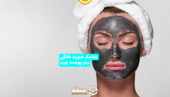 ویدئو: ماسک صورت خانگی برای پوست های چرب