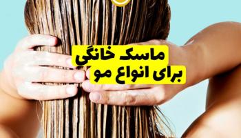 ویدئو: طرز درست کردن ماسک خانگی برای انواع مو