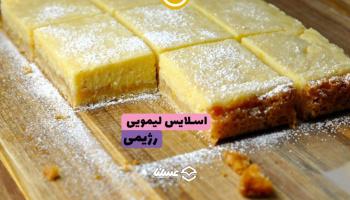ویدئو: طرز تهیه اسلایس لیمویی رژیمی با عسل طبیعی