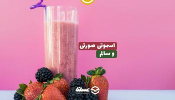 ویدئو: اسموتی سالم و خوشمزه با میوه و گرده گل